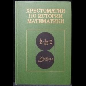 Юшкевич А.П. - Хрестоматия по истории математики. Математический анализ. Теория вероятностей