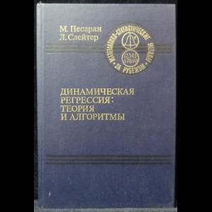 Песаран М., Слейтер Л. - Динамическая регрессия. Теория и алгоритмы
