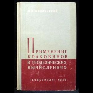 Модринский Н.И. - Применение краковянов в геодезических вычислениях