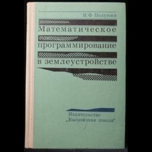 Полунин И.Ф. - Математические программирование в землеустройстве (с автографом)