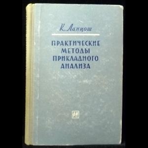 Ланцош Корнелиус - Практические методы прикладного анализа