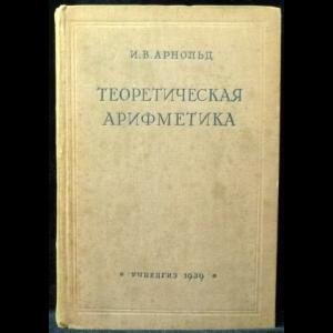 Арнольд И.В. - Теоретическая арифметика