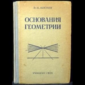 Костин В.И. - Основания геометрии