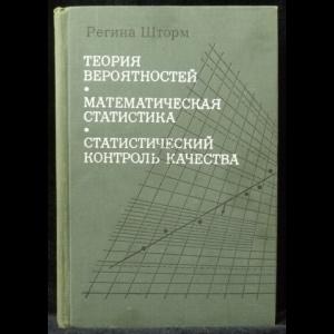 Шторм Регина - Теория вероятностей. Математическая статистика. Статистический контроль качества