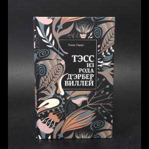 Гарди Томас - Тэсс из рода Д'Эрбер Виллей