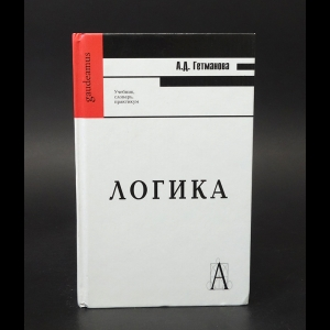 Гетманова А.Д. - Логика