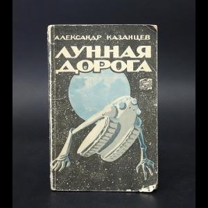Казанцев Александр - Лунная дорога (с автографом)