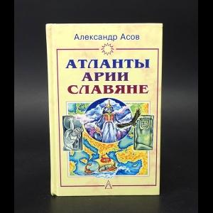 Асов Александр - Атланты, арии, славяне