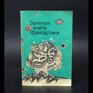 Авторский коллектив - Зеленая книга фантастики