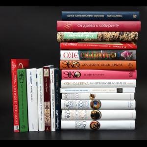 Эко Умберто - Умберто Эко (комплект из 20 книг)