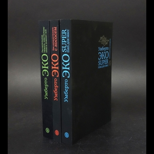 Эко Умберто - Растительная память, или почему книга помнит всё. Как путешествовать с лососем. Superman для масс (комплект из 3 книг)