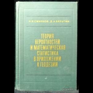 Смирнов Н.В., Белугин Д.А.  - Теория вероятностей и математическая статистика в приложении к геодезии