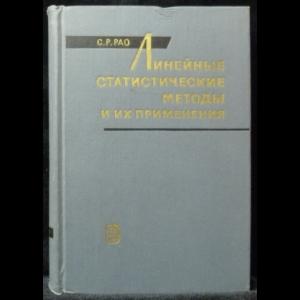 Рао С.Р. - Линейные статистические методы и их применения