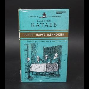 Катаев В.Б. - Белеет парус одинокий