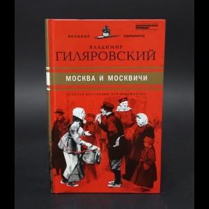 Гиляровский Владимир - Москва и москвичи