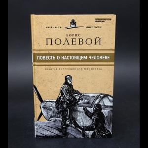 Полевой Борис - Повесть о настоящем человеке