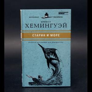 Хемингуэй Эрнест - Старик и море. Рассказы