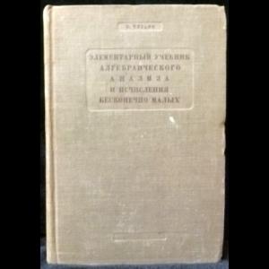 Чезаро Эрнесто - Элементарный учебник алгебраического анализа и исчисления бесконечно малых. Часть 1