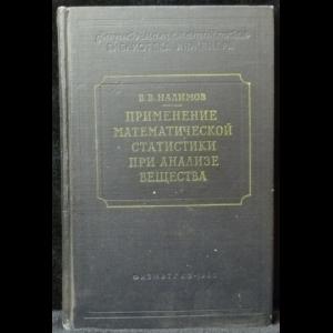 Налимов Василий - Применение математической статистики при анализе вещества