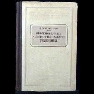 Эльсгольц Л.Э. - Обыкновенные дифференциальные уравнения
