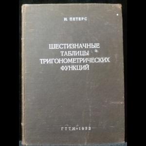 Петерс И. - Шестизначные таблицы тригонометрических функций