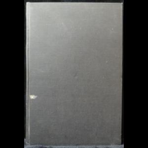 Идельсон Н.И. - Способ наименьших квадратов и теория математической обработки наблюдений