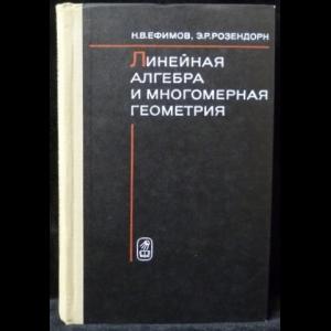 Ефимов Н.В., Розендорн Э.Р. - Линейная алгебра и многомерная геометрия