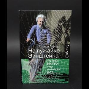 Гефтер Аманда - На лужайке Эйнштейна