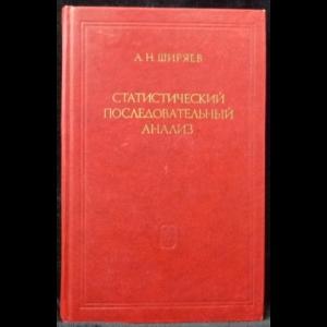 Ширяев А.Н. - Статистический последовательный анализ. Оптимальные правила остановки