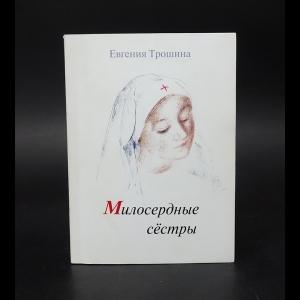 Трошина Евгения  - Милосердные сестры