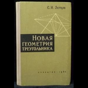 Зетель С.И. - Новая геометрия треугольника