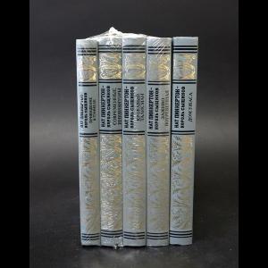 Пинкертон Нат  - Нат Пинкертон - король сыщиков (комплект из 5 книг)