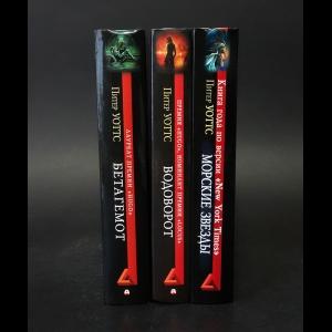 Уоттс Питер - Рифтеры (комплект из 3 книг)