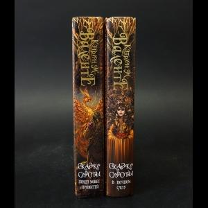 Валенте Кэтрин М. - Сказки сироты: Города монет и пряностей. В ночном саду (комплект из 2 книг)