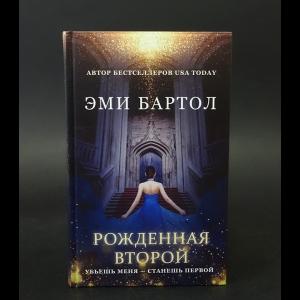 Бартол Эми - Рожденная второй