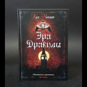 Ньюман Ким  - Эра Дракулы