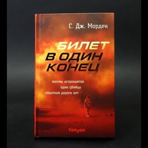 Морден С. Дж. - Билет в один конец