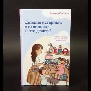 Стецкая Татьяна  - Детские истерики: кто виноват и что делать?