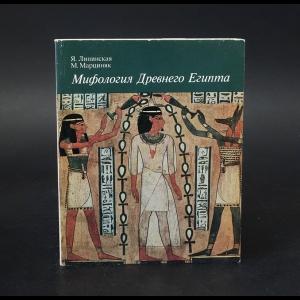 Липинская Ядвига, Марциняк Марек - Мифология Древнего Египта