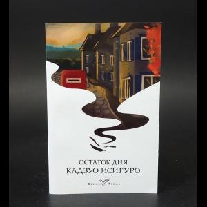 Исигуро Кадзуо - Остаток дня