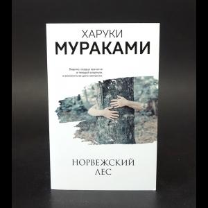 Мураками Харуки - Норвежский лес