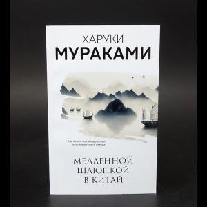 Мураками Харуки - Медленной шлюпкой в Китай
