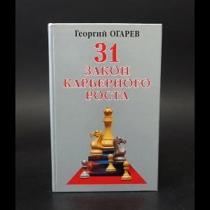 Огарев Г. В. - 31 закон карьерного роста