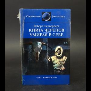 Силверберг Роберт - Книга черепов. Умирая в себе