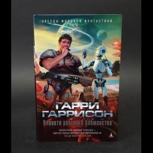 Гаррисон Гарри - Планета райского блаженства