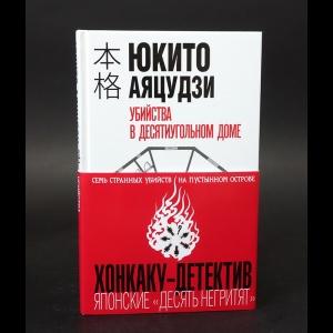Аяцудзи Юкито  - Убийства в десятиугольном доме