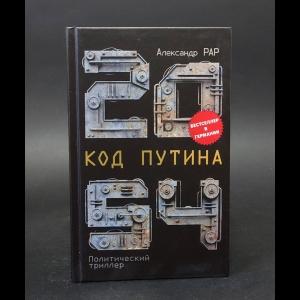 Рар Александр - 2054: Код Путина