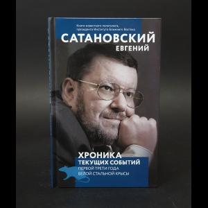 Сатановский Евгений - Хроника текущих событий первой трети года Белой Стальной Крысы