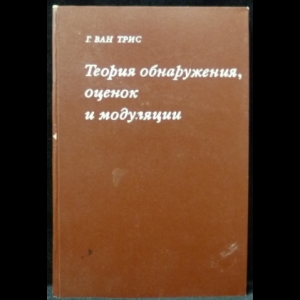 Ван-Трис Гарри Л. - Теория обнаружения, оценок и модуляции. Том 2. Теория нелинейной модуляции