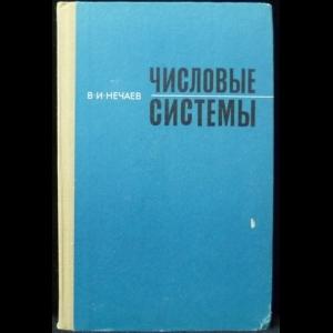 Нечаев В.И. - Числовые системы